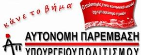 Ισχυρή ανάπτυξη-αυτοδύναμη Ελλάδα και στον Πολιτισμό;;;