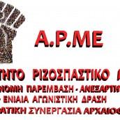 ΑΡΜΕ: όχι στην μετατροπή των Δημόσιων Μουσείων σε ΝΠΔΔ