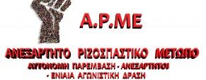 2014-2020: ΑΡΜΕ – Ανακοινώσεις