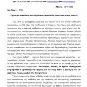 Ανακοίνωση ΕΜΔΥΔΑΣ ενάντια στη μετατροπή των Μουσείων σε ΝΠΔΔ