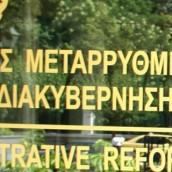 ΥΠΔΜ: Έτσι θα υλοποιηθεί η διαθεσιμότητα 20.599 υπαλλήλων