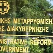 Εγκύκλιος του Υπ. Διοικητικής Μεταρρύθμισης για τις Απολύσεις