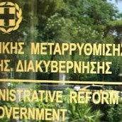 Non Paper υπουργείου Διοικητικής Μεταρρύθμισης