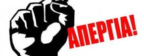 Δημόσιο –ΔΕΚΟ: Πώς θα απεργούν οι υπάλληλοι – Τι θα αλλάξει στον συνδικαλιστικό νόμο
