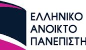 Πρόγραμμα για δημοσίους υπαλλήλους στο ΕΑΠ