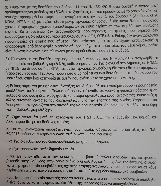 εισηγηση για αναγνωριση προυπηρεσιαςκκ