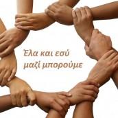 Ανακοίνωση Ενιαίου Συλλόγου Υπαλλήλων ΥΠΠΟ Αττ. Στερεάς & Νήσων σχετικά με το τζόκερ