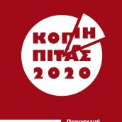 Στιγμιότυπα από την Κοπή πίτας Ενιαίου Συλλόγου 2020