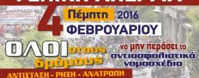 Γενική Απεργία, πεμ. 4.2.2016