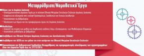 Δημόσια Διοίκηση: Απολογισμός Έργου και Δράσεων (Οκτώβριος 2015 – Φεβρουάριος 2016)