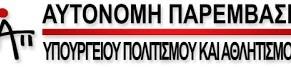 Ανακοίνωση ΑΠ για την παραχώρηση δημόσιων ακινήτων στην ΕΤΑΔ ΑΕ