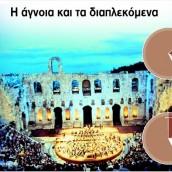 Ερευνα «ακτινογραφεί» τη σκέψη των Ελλήνων για τα πολιτιστικά προϊόντα