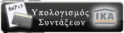 Υπολογισμός Σύνταξης Ι.Κ.Α.