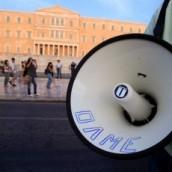 Εκπαιδευτικοί και μαθητές διαδηλώνουν