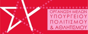 Ανακοίνωση ΟΜ ΣΥΡΙΖΑ-ΠΣ ΥΠΠΟΑ για την Πολιτιστική κληρονομιά