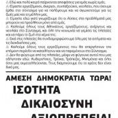 Ψήφισμα Λαϊκής συνέλευσης της Πλατείας Συντάγματος