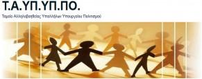 Η Εθνική Αρχή Διαφάνειας «επικυρώνει» τις διώξεις για το «αμαρτωλό» Ταμείο Αλληλοβοήθειας