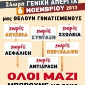 24ωρη απεργία  ΓΣΕΕ-ΑΔΕΔΥ στις 6 Νοεμβρίου