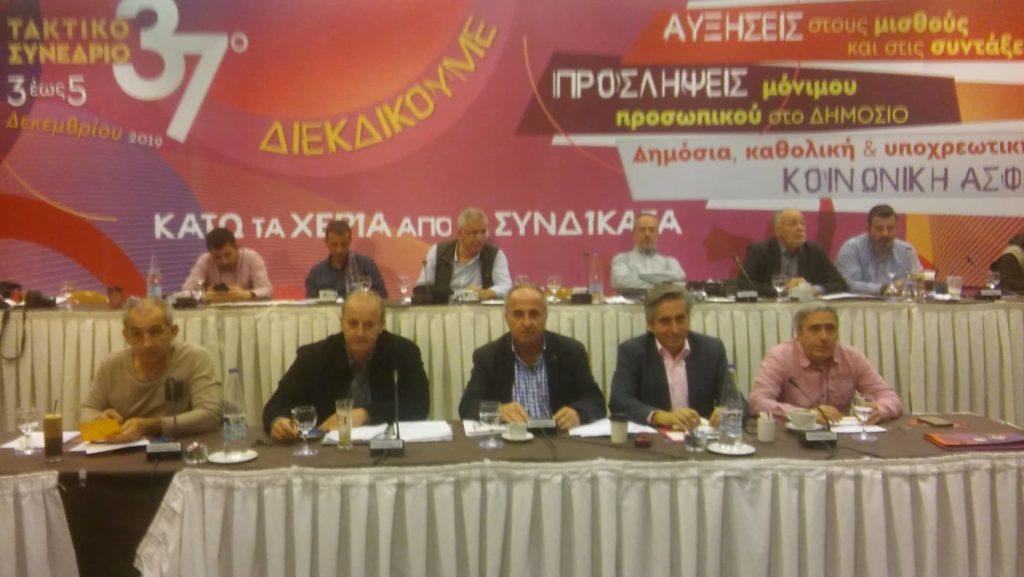 adedy_37o_synedrio_aftodioikisi