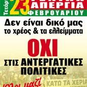 Απεργία-Τετάρτη 23 Φεβρουαρίου 2011