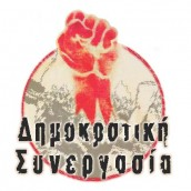 Ωράρια & πρόταση Δημοκρατικής Συνεργασίας