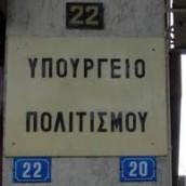 Το κτήριο του ΥΠΠΟΑ πωλήθηκε στην Εθνική