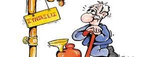 Δημ. Υπάλληλοι που δικαιούνται σύνταξη πριν τα 60
