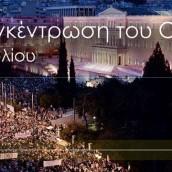 Παρ 3.7.15, σύνταγμα 7:30, H Μεγάλη Συγκέντρωση του ΟΧΙ