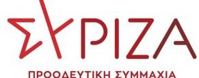 Τμήμα Πολιτισμού ΣΥΡΙΖΑ-ΠΣ: καμπάνια  για το εργασιακό νομοσχέδιο